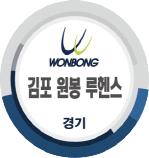 김포 원봉 루헨스