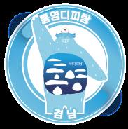통영 디피랑