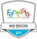 부천 판타지아