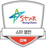 스타 영천