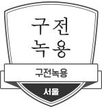 서울 구전녹용