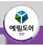 인천 예림도어