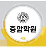 서울 충암학원